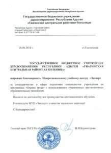 """Благодарственное письмо """"Газпром"""" Ханты-Мансийск"""