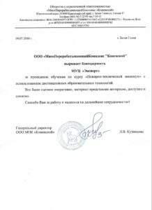 """Благодарственное письмо """"Мясокомбинат Коневской"""" Ханты-Мансийск"""