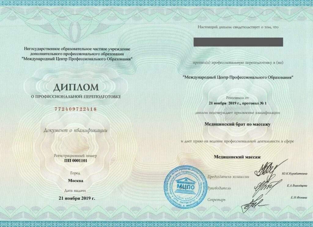 Диплом о профессиональной переподготовке Медицинский массаж